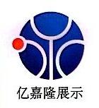 深圳市亿嘉隆展示制品有限公司 最新采购和商业信息