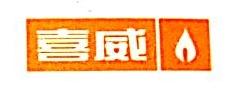 佛山市顺燃喜威燃气有限公司 最新采购和商业信息