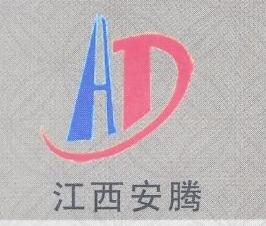 江西安腾建筑设备租赁有限公司