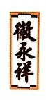安徽徽永祥食品贸易有限公司 最新采购和商业信息