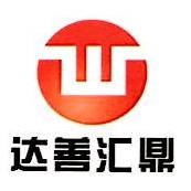 广州市达善汇鼎投资顾问有限公司 最新采购和商业信息