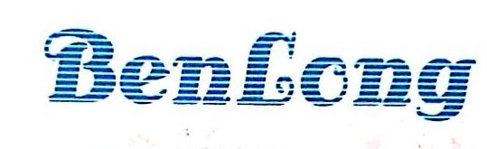 廊坊市奔龙机电设备有限公司 最新采购和商业信息