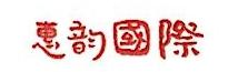 湖北惠韵商贸有限公司 最新采购和商业信息