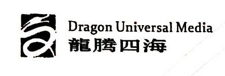 湖南龙腾四海传媒有限公司 最新采购和商业信息