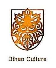 桐乡市帝昊文化传播有限责任公司