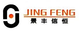 深圳市景丰信恒数字技术有限公司 最新采购和商业信息