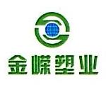 宁波市鄞州金嵘塑料工艺品厂 最新采购和商业信息