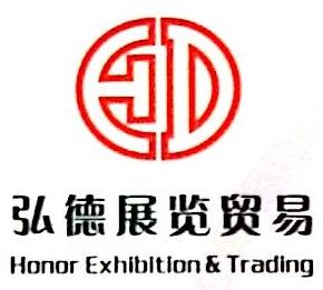 宁波市弘德展览贸易有限公司 最新采购和商业信息