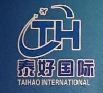 深圳市泰好国际旅行社有限公司
