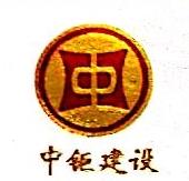惠州市中钜建设工程有限公司 最新采购和商业信息