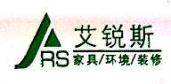 艾锐斯(厦门)家具有限公司 最新采购和商业信息
