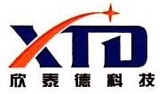 深圳市欣泰德科技有限公司 最新采购和商业信息