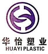 张家港市华怡喷雾塑业有限公司