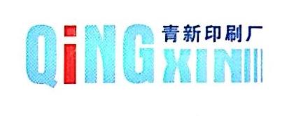 南宁市青新印刷厂 最新采购和商业信息