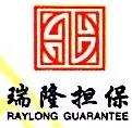 深圳市瑞隆担保有限公司 最新采购和商业信息