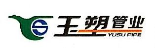 山东玉塑管业有限公司