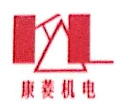 杭州康菱机电有限公司