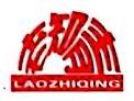德清县老知青食业有限公司 最新采购和商业信息