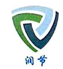 厦门润节电子有限公司 最新采购和商业信息