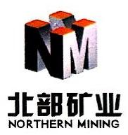 辽宁北部矿业有限公司