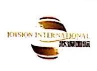 商洛欣源国际大酒店有限公司 最新采购和商业信息