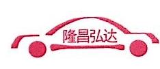 北京隆昌弘达汽车服务有限公司