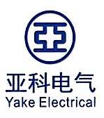 福州亚科电气科技有限公司