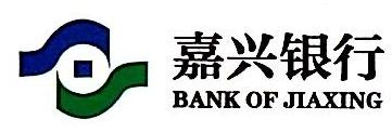 嘉兴银行股份有限公司高新支行 最新采购和商业信息