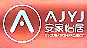 成都安家怡居装饰工程有限公司 最新采购和商业信息