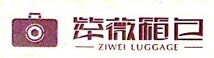 浙江省义乌市紫薇日用品有限公司 最新采购和商业信息