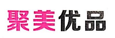 上海聚美优品信息科技有限公司 最新采购和商业信息