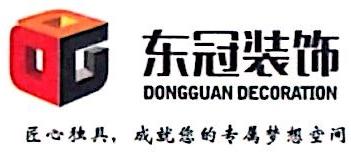 深圳市东冠装饰工程有限公司 最新采购和商业信息