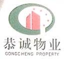 深圳市恭诚物业管理有限公司 最新采购和商业信息
