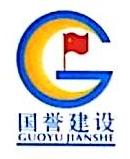 四川省国誉建设有限公司 最新采购和商业信息