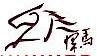 悍马(厦门)贸易有限公司 最新采购和商业信息