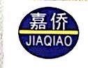 深圳市嘉侨科技有限公司 最新采购和商业信息
