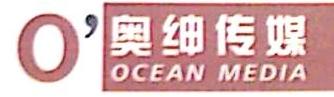 广州奥绅文化传播有限公司 最新采购和商业信息