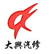 湛江市大兴汽车修理厂 最新采购和商业信息