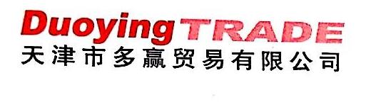 天津市多赢贸易有限责任公司 最新采购和商业信息