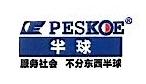 中山市影响电器有限公司 最新采购和商业信息