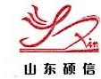 山东硕信贸易有限公司 最新采购和商业信息