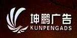 七台河市坤鹏广告有限责任公司 最新采购和商业信息