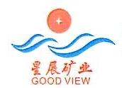 阳江市星展矿业有限公司 最新采购和商业信息