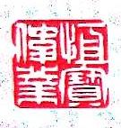 北京恒宝伟业化学工程有限公司