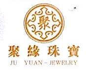 江西聚缘珠宝有限公司 最新采购和商业信息
