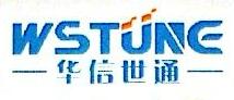 深圳华信世通科技有限公司 最新采购和商业信息