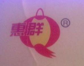 蚌埠市惠群食品食杂有限责任公司 最新采购和商业信息