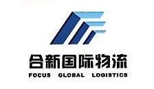 深圳合新国际物流有限公司