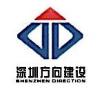 深圳市方向装饰设计工程有限公司 最新采购和商业信息