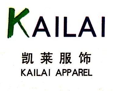 宿迁凯莱时装有限公司 最新采购和商业信息